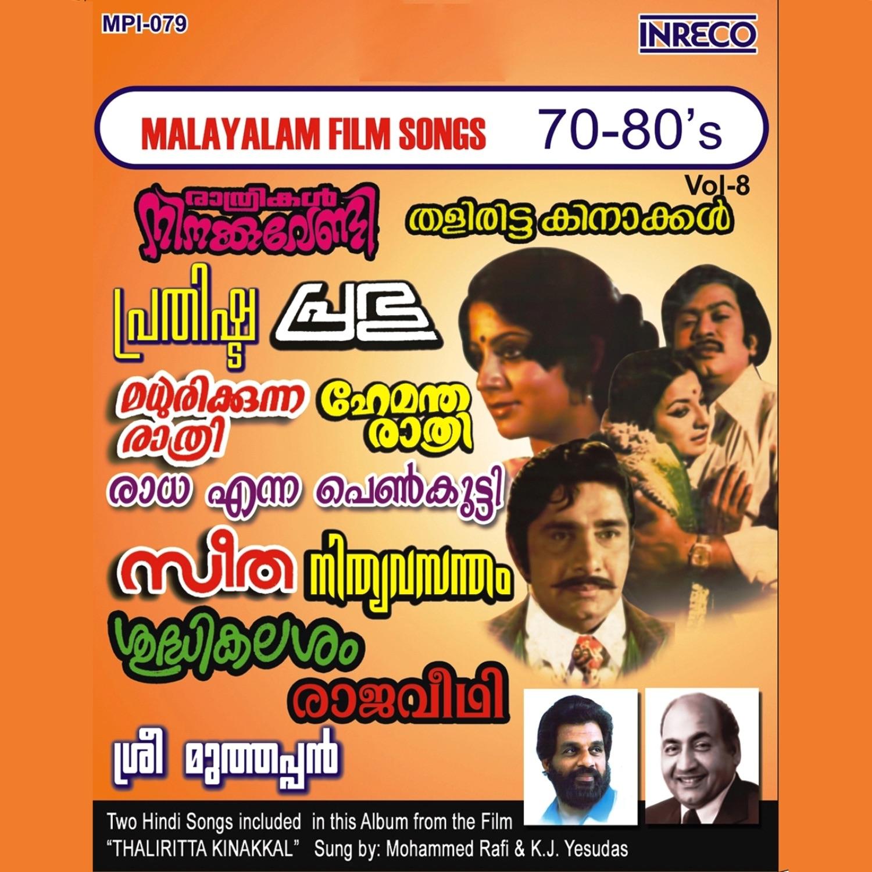 adharvam malayalam film songs free download bleasquepenmp3