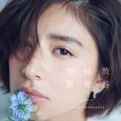 ずっとマイラブ feat. HAN-KUN & TEE