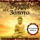 Будда золото - Музыка для релаксации и исцеления - Экстренный выпуск