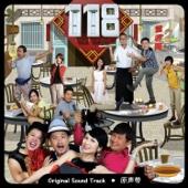 118 Original Sound Track