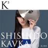 Don`t be love feat.斉藤和義 - Single ジャケット写真