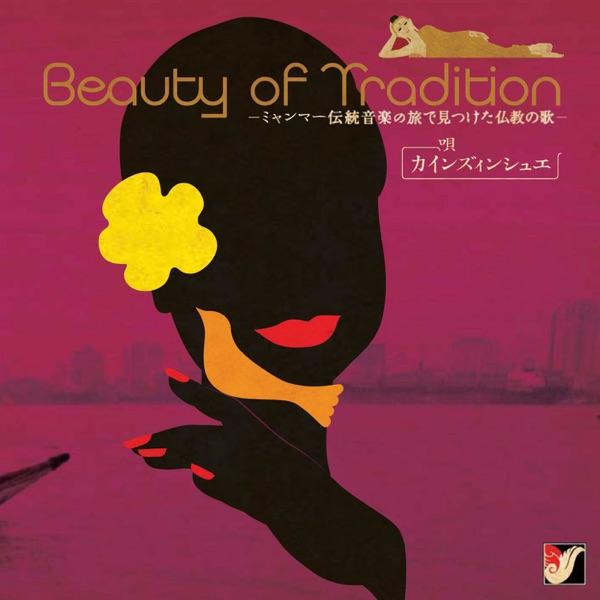 Beauty of Tradition -ミャンマー伝統音楽の旅で見つけた仏教の歌- | カインズィンシュエ