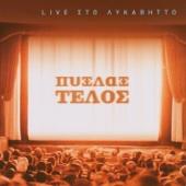 Telos (Live Sto Likavitto) - Pix Lax