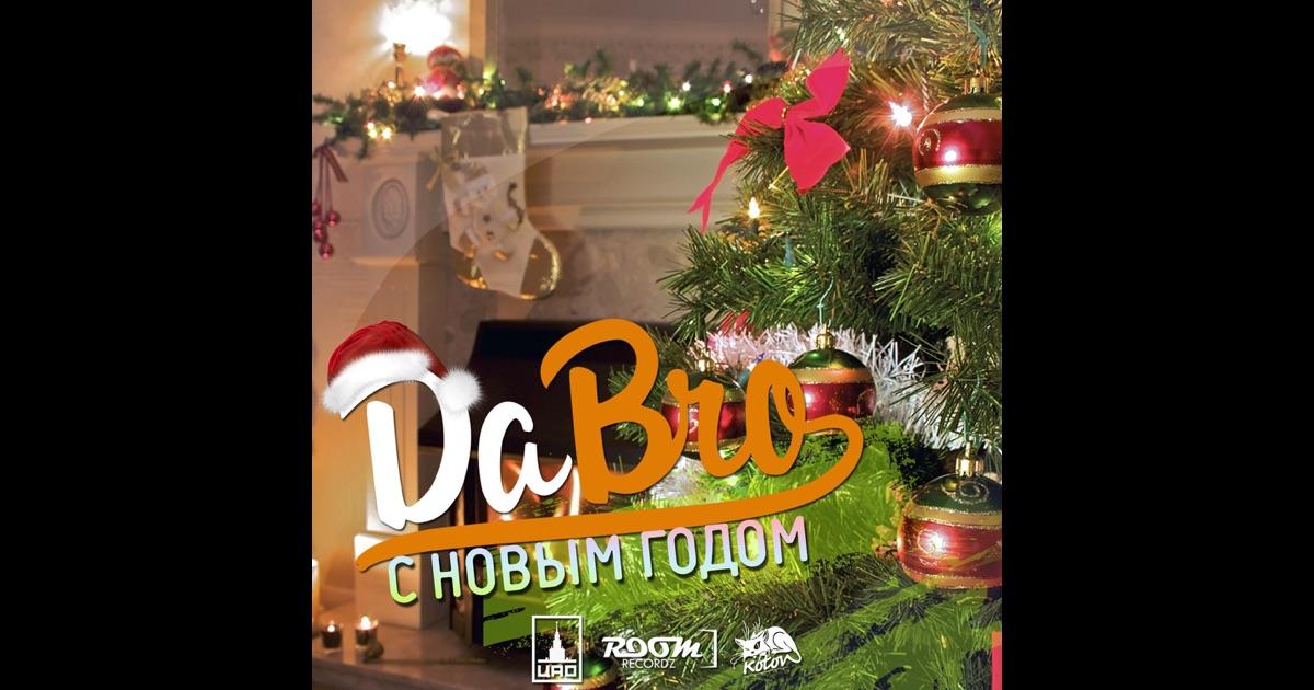 Скачать песню с новым годом страна с новым годом россия