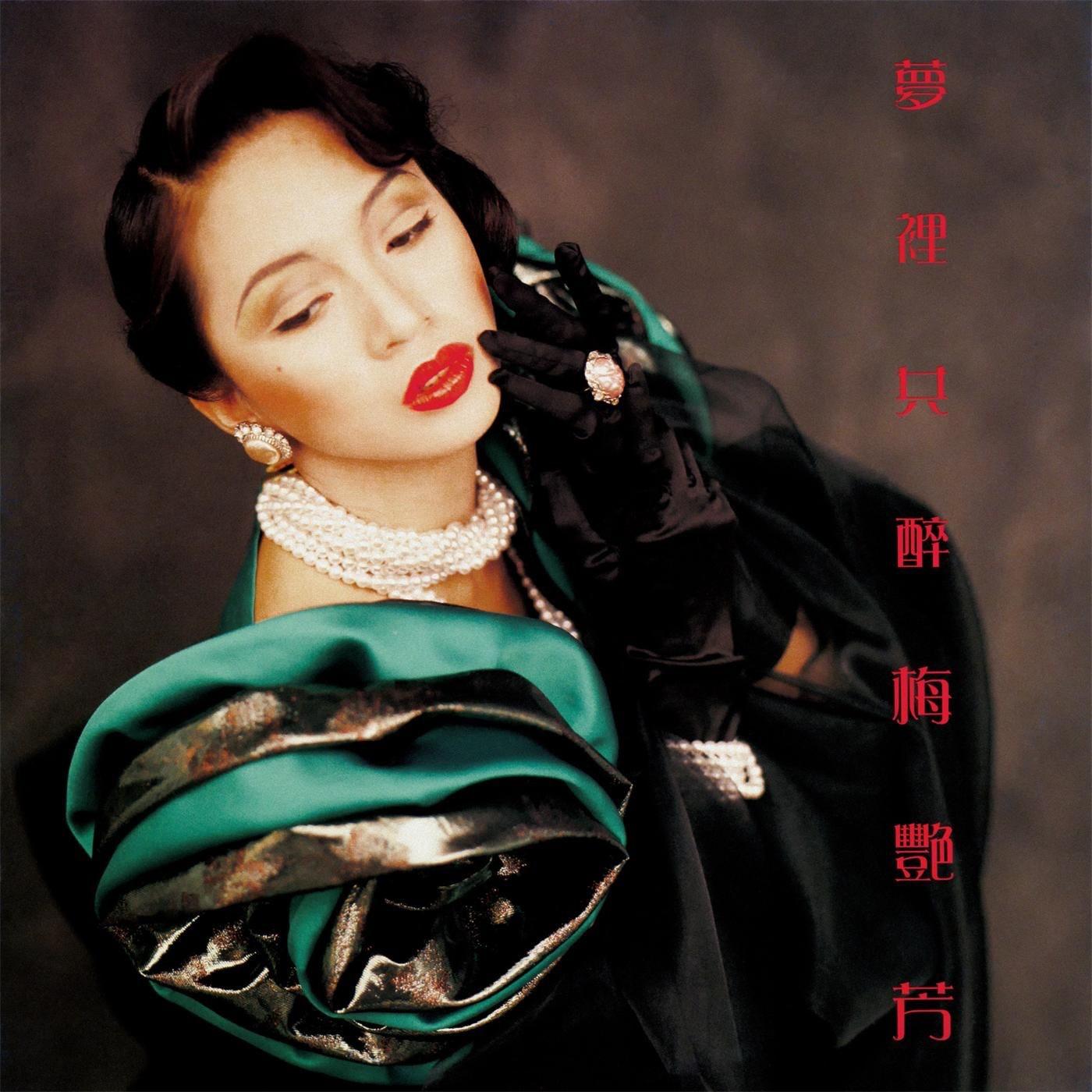 Lai Lai Lai Mp3 Song Joker Edition: Anita Mui Songs Download Free