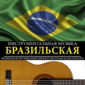 Инструментальная Музыка Бразильская - Фоновая Музыкабразилии Испанская Гитара