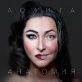 Анатомия (Deluxe Version)