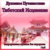 Духовное путешествие - Тибетский исцеление - Непрерывная музыка без перерыва
