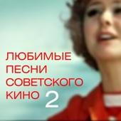 Любимые песни советского кино 2