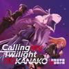 Calling my Twilight(TVアニメ「対魔導学園35試験小隊」エンディングテーマ) - EP