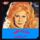 Set El Habayib - Fayza Ahmed