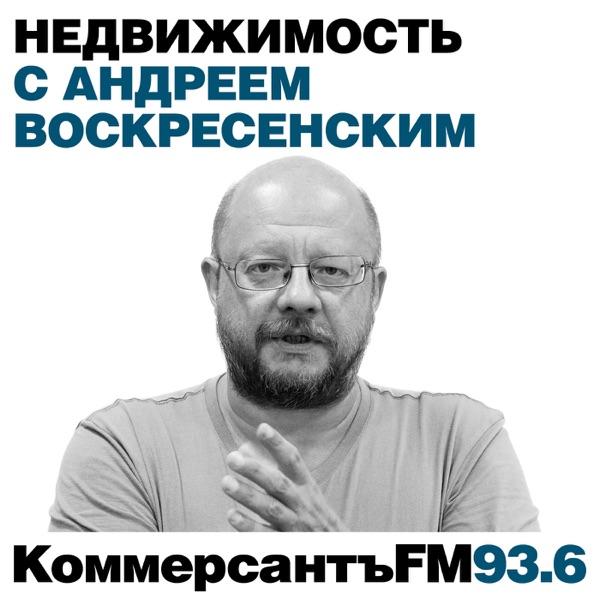 """""""Коммерсантъ FM"""". Недвижимость с Андреем Воскресенским"""