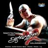 Aalavanthan Original Motion Picture Soundtrack EP