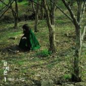 Haegeum Pieces - EP