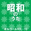 昭和のうた オルゴール作品集 VOL-10