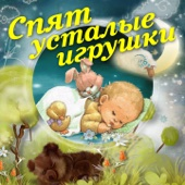 Спят усталые игрушки (Детские колыбельные песни)