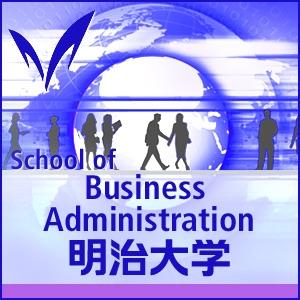 経営学部 School of Business Administration