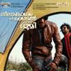 Neelakasham Pachakadal Chuvanna Bhoomi (Original Motion Picture Soundtrack) - EP