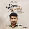 Thirudan Police Original Motion Picture Soundtrack EP