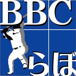野球マンガ談義「BBC らぼ」