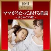 ママがうたってあげる童謡・セレクション~ゆりかごの歌~