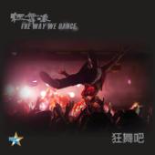 狂舞吧 (feat. 黃宇希) [電影