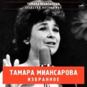 Тамара Миансарова: Избранные записи