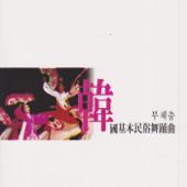 부채춤 (Version 8)