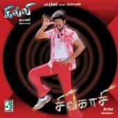Sivakasi / Gilli  (Original Motion Picture Soundtrack)