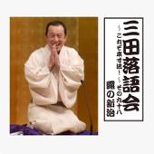 三田落語会~これぞ本寸法!~その98