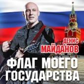 Флаг моего государства - Денис Майданов