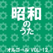 昭和のうた オルゴール作品集 VOL-12