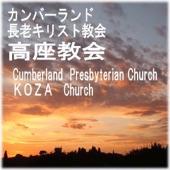 「高座教会」 キリスト教 礼拝メッセージ バックナンバー2