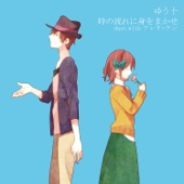 [Download] Tokino Nagareni Miwo Makase (Duet with 鄧麗君) MP3