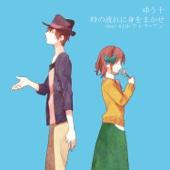 Tokino Nagareni Miwo Makase (Duet with 鄧麗君)
