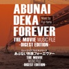 あぶない刑事フォーエヴァーTHE MOVIE MUSIC FILE -Digest Edition-