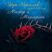 Мастер и Маргарита (Музыка к кинофильму