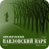 Павловский парк - Splean