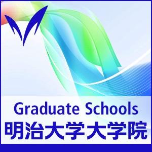 大学院 Graduate Schools