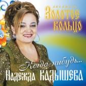 Широка река - Zolotoe Koltso Ensemble & Nadezhda Kadysheva