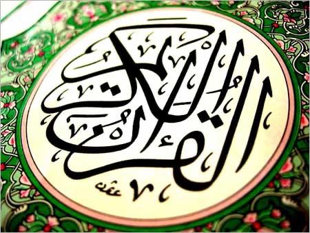 أحكام التجويد- الشيخ الدكتور أيمن رشدي