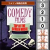 Top of the Screen Music: Comedy Films