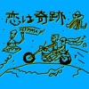 Miraculous Love (feat. Hatsune Miku) - Single