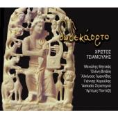 Sy Pou Kseris Tin Kardia Mou (feat. Aspasia Stratigou)