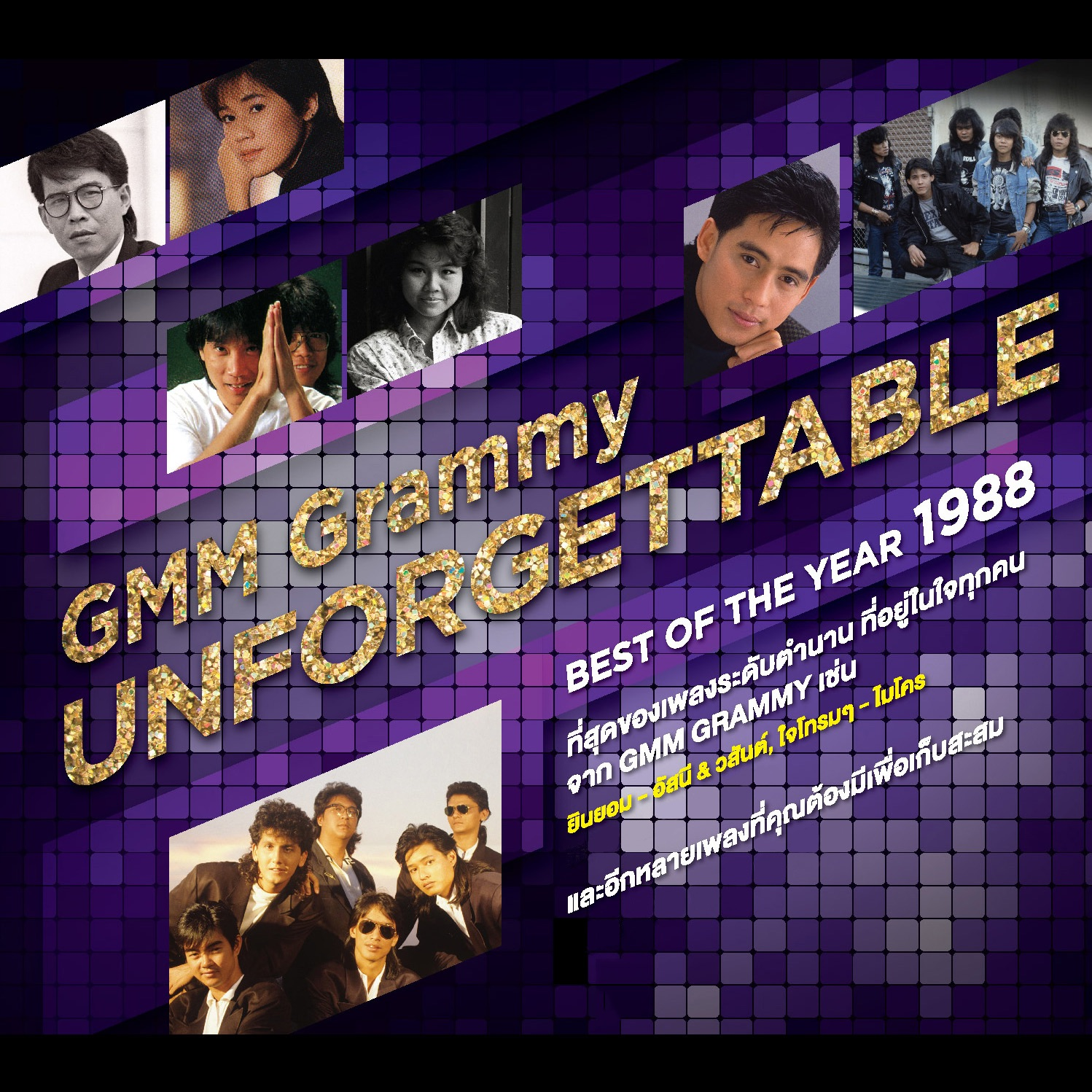 Gmm grammy unforgettable best of the year 1988 di various for Best songs of 1988