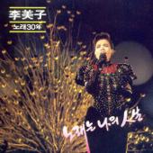 [Download] 가을초 MP3
