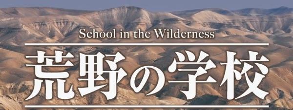 荒野の学校 in JAPAN