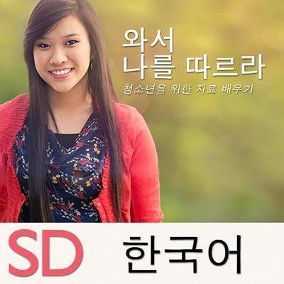 와서 나를 따르라—청소년을 위한 자료 배우기 | SD | KOREAN