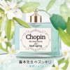 Chopin The Best Pieces For Anti-Aging