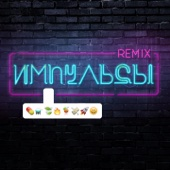 Елена Темникова - Импульсы (Leo Burn&Alexx Slam Radio Mix) обложка
